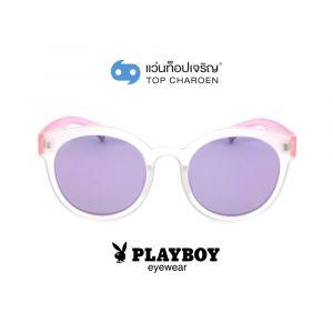 แว่นกันแดด PLAYBOY วัยรุ่น รุ่น PB-8029-C4 (กรุ๊ป 75)
