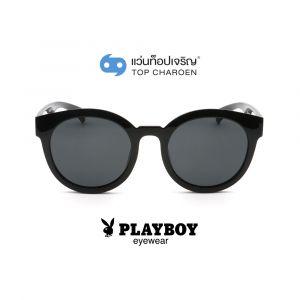 แว่นกันแดด PLAYBOY วัยรุ่น รุ่น PB-8029-C5 (กรุ๊ป 75)
