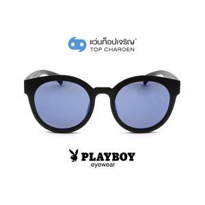 แว่นกันแดด PLAYBOY วัยรุ่น รุ่น PB-8029-C7 (กรุ๊ป 75)