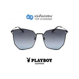 แว่นกันแดด PLAYBOY วัยรุ่น รุ่น PB-8044-C1 (กรุ๊ป 75)