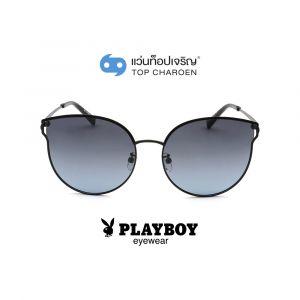 แว่นกันแดด PLAYBOY วัยรุ่น รุ่น PB-8045-C1 (กรุ๊ป 75)