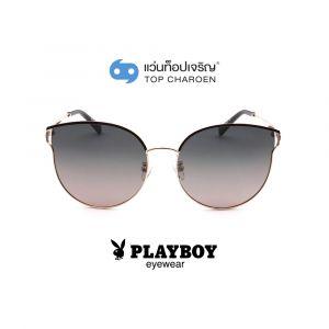 แว่นกันแดด PLAYBOY วัยรุ่น รุ่น PB-8045-C2 (กรุ๊ป 75)