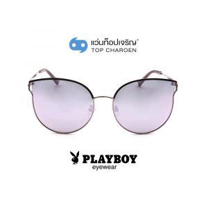 แว่นกันแดด PLAYBOY วัยรุ่น รุ่น PB-8045-C4 (กรุ๊ป 75)