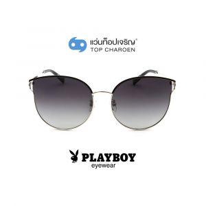 แว่นกันแดด PLAYBOY วัยรุ่น รุ่น PB-8045-C5 (กรุ๊ป 75)