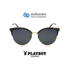 แว่นกันแดด PLAYBOY วัยรุ่น รุ่น PB-8056-C1 (กรุ๊ป 75)