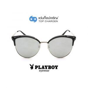 แว่นกันแดด PLAYBOY วัยรุ่น รุ่น PB-8056-C2 (กรุ๊ป 75)