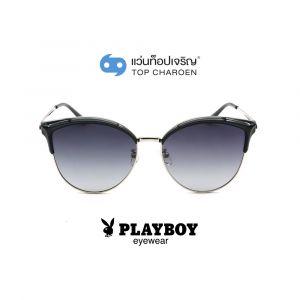 แว่นกันแดด PLAYBOY วัยรุ่น รุ่น PB-8056-C5 (กรุ๊ป 75)