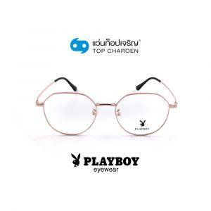 แว่นสายตา PLAYBOY ผู้ใหญ่หญิงโลหะ รุ่น PB-37525-C13 (กรุ๊ป 65)