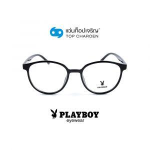 แว่นสายตา PLAYBOY วัยรุ่นพลาสติก รุ่น PB-35463-C1 (กรุ๊ป 55)