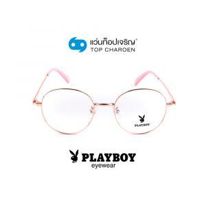 แว่นสายตา PLAYBOY วัยรุ่นโลหะ รุ่น PB-35389-C2 (กรุ๊ป 58)