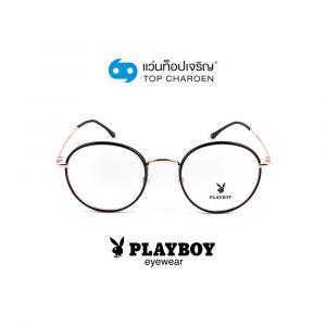แว่นสายตา PLAYBOY วัยรุ่นโลหะ รุ่น PB-35417-C2 (กรุ๊ป 65)