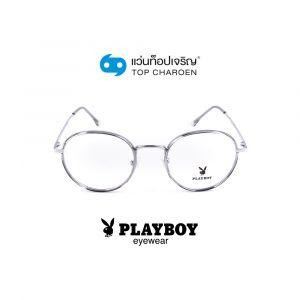 แว่นสายตา PLAYBOY วัยรุ่นโลหะ รุ่น PB-35417-C6 (กรุ๊ป 65)