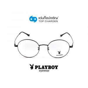 แว่นสายตา PLAYBOY วัยรุ่นโลหะ รุ่น PB-37545-C1 (กรุ๊ป 65 )