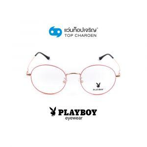 แว่นสายตา PLAYBOY วัยรุ่นโลหะ รุ่น PB-37545-C2 (กรุ๊ป 65 )