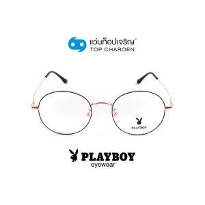 แว่นสายตา PLAYBOY วัยรุ่นโลหะ รุ่น PB-37545-C4 (กรุ๊ป 65 )