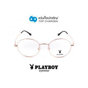 แว่นสายตา PLAYBOY วัยรุ่นโลหะ รุ่น PB-37545-C5 (กรุ๊ป 65 )