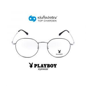แว่นสายตา PLAYBOY วัยรุ่นโลหะ รุ่น PB-37546-C3 (กรุ๊ป 65 )