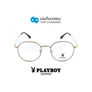 แว่นสายตา PLAYBOY วัยรุ่นโลหะ รุ่น PB-37546-C4 (กรุ๊ป 65 )