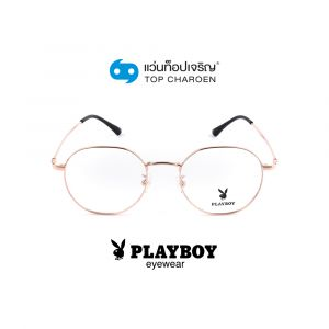 แว่นสายตา PLAYBOY วัยรุ่นโลหะ รุ่น PB-37546-C5 (กรุ๊ป 65 )