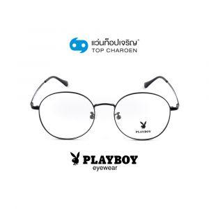 แว่นสายตา PLAYBOY วัยรุ่นโลหะ รุ่น PB-37547-C1 (กรุ๊ป 65 )