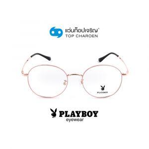 แว่นสายตา PLAYBOY วัยรุ่นโลหะ รุ่น PB-37547-C2 (กรุ๊ป 65 )