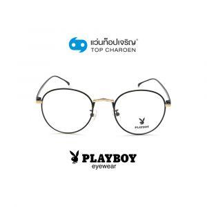 แว่นสายตา PLAYBOY วัยรุ่นโลหะ รุ่น PB-35725-C11 (กรุ๊ป 65)