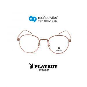 แว่นสายตา PLAYBOY วัยรุ่นโลหะ รุ่น PB-35725-C2 (กรุ๊ป 65)