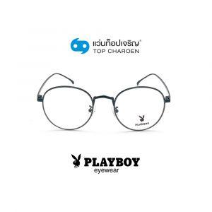 แว่นสายตา PLAYBOY วัยรุ่นโลหะ รุ่น PB-35725-C6 (กรุ๊ป 65)