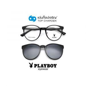 แว่นสายตา PLAYBOY คลิปออนหญิง รุ่น PB-31548-C1 (กรุ๊ป 55)
