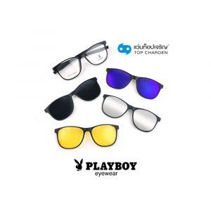 แว่นสายตา PLAYBOY คลิปออนหญิง 4 คลิป รุ่น PB-31536-C1 (กรุ๊ป 65)