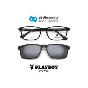 แว่นสายตา PLAYBOY คลิปออนชาย รุ่น PB-31550-C2 (กรุ๊ป 55)