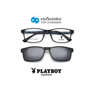 แว่นสายตา PLAYBOY คลิปออนชาย รุ่น PB-31549-C3 (กรุ๊ป 55)