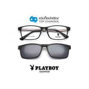 แว่นสายตา PLAYBOY คลิปออนชาย รุ่น PB-31549-C4 (กรุ๊ป 55)