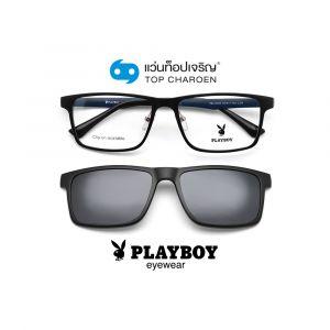 แว่นสายตา PLAYBOY คลิปออนชาย รุ่น PB-31550-C3 (กรุ๊ป 55)