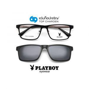 แว่นสายตา PLAYBOY คลิปออนชาย รุ่น PB-31550-C4 (กรุ๊ป 55)