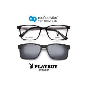 แว่นสายตา PLAYBOY คลิปออนชาย รุ่น PB-31552-C4 (กรุ๊ป 55)