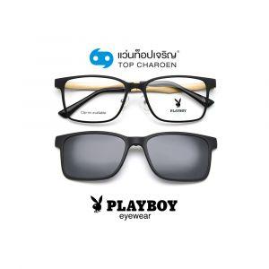 แว่นสายตา PLAYBOY คลิปออนชาย รุ่น PB-31552-C5 (กรุ๊ป 55)