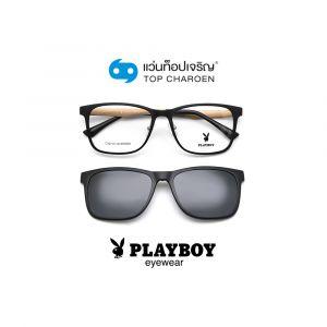 แว่นสายตา PLAYBOY คลิปออนชาย รุ่น PB-31553-C5 (กรุ๊ป 55)