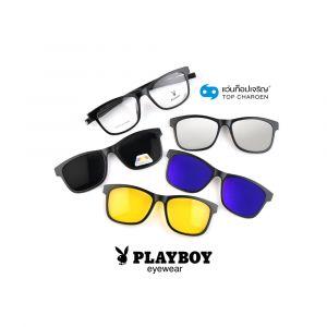 แว่นสายตา PLAYBOY คลิปออนชาย 4 คลิป รุ่น PB-31544-C1 (กรุ๊ป 65)