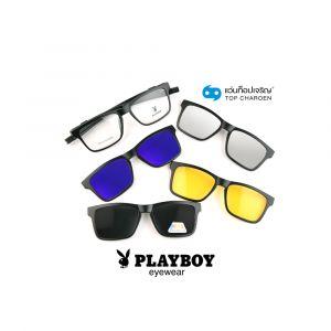 แว่นสายตา PLAYBOY คลิปออนชาย 4 คลิป รุ่น PB-31545-C1 (กรุ๊ป 65)