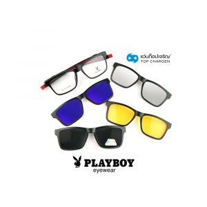 แว่นสายตา PLAYBOY คลิปออนชาย 4 คลิป รุ่น PB-31545-C3 (กรุ๊ป 65)