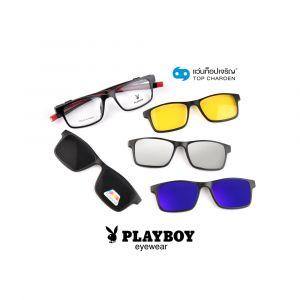 แว่นสายตา PLAYBOY คลิปออนชาย 4 คลิป รุ่น PB-31546-C3 (กรุ๊ป 65)