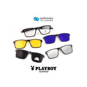 แว่นสายตา PLAYBOY คลิปออนชาย 4 คลิป รุ่น PB-31547-C1 (กรุ๊ป 65)