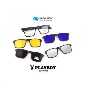 แว่นสายตา PLAYBOY คลิปออนชาย 4 คลิป รุ่น PB-31547-C2 (กรุ๊ป 65)