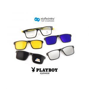 แว่นสายตา PLAYBOY คลิปออนชาย 4 คลิป รุ่น PB-31547-C4 (กรุ๊ป 65)