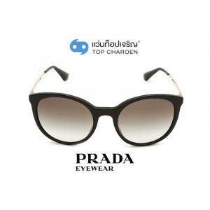 แว่นกันแดด PRADA CATWALK รุ่น PR17SSF สี 1AB0A7 ขนาด 55