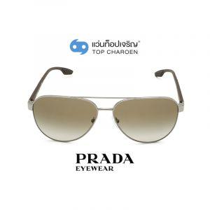 แว่นกันแดด PRADA LIFESTYLE รุ่น PS54TS สี 5AV1X1 ขนาด 61