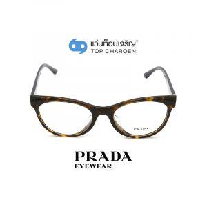 แว่นสายตา PRADA รุ่น PR05WVF สี 2AU1O1 ขนาด 53