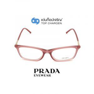 แว่นสายตา PRADA รุ่น PR16WVF สี 2BM1O1 ขนาด 54