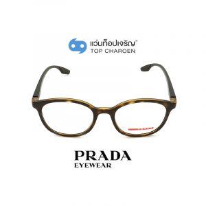 แว่นสายตา PRADA รุ่น PS03NV สี 5641O1 ขนาด 51
